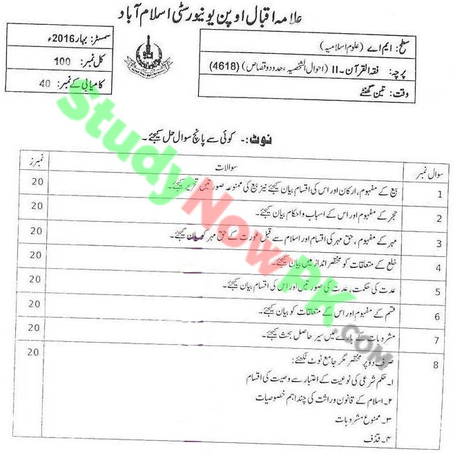 AIOU-MA-Islamic-Studies-Code-4618-Past-Papers-Spring-2016