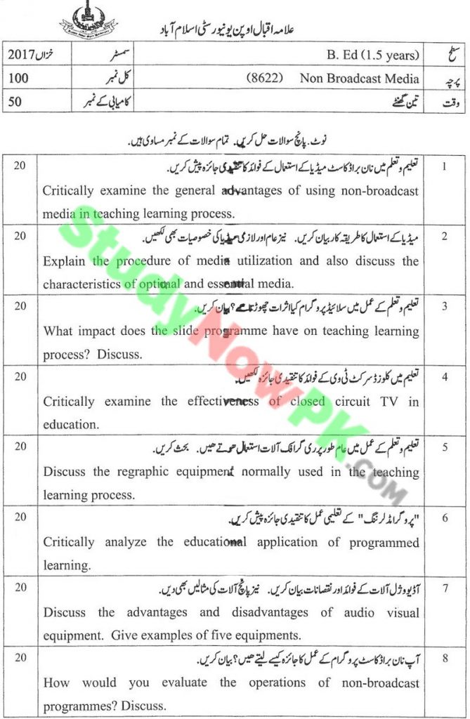 AIOU-BEd-Code-8622-Past-Papers-Autumn-2017