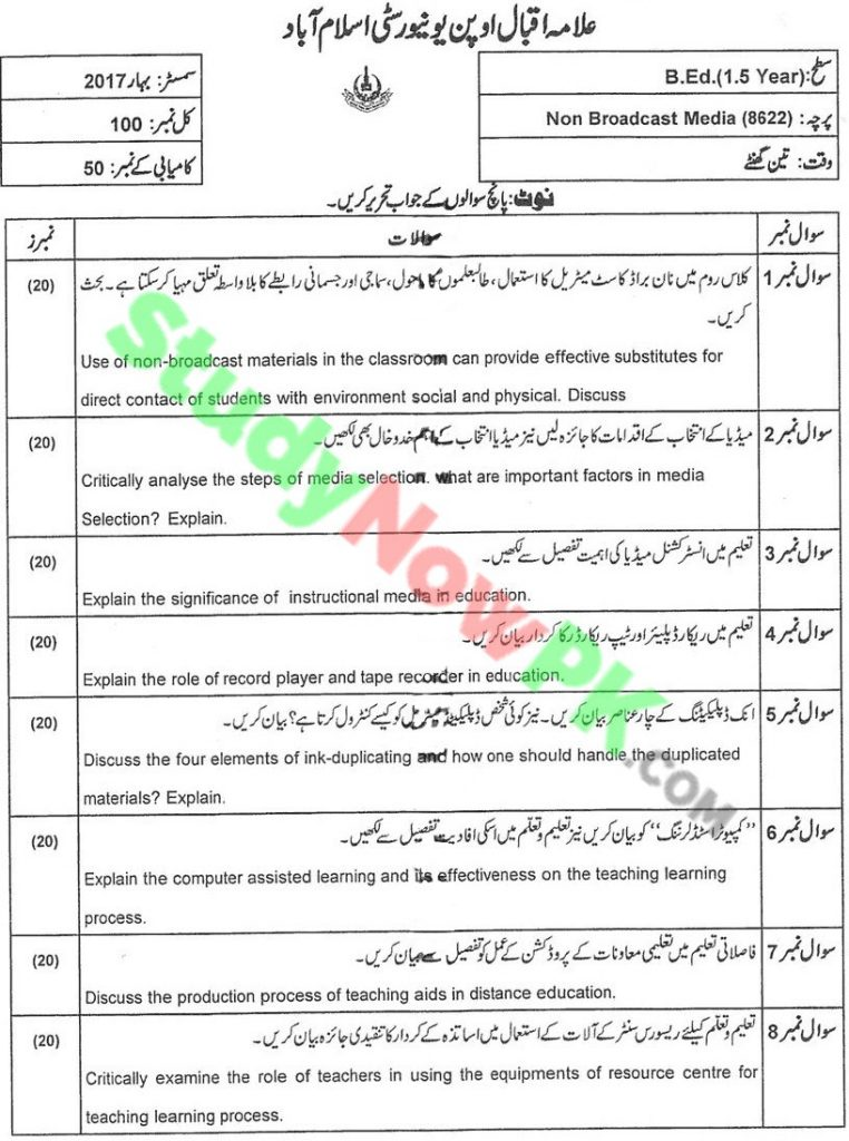 AIOU-BEd-Code-8622-Past-Papers-Spring-2017