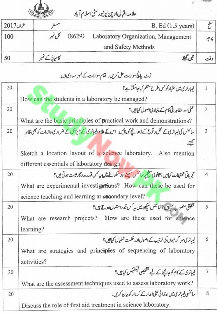 AIOU-BEd-Code-8629-Past-Papers-Autumn-2017