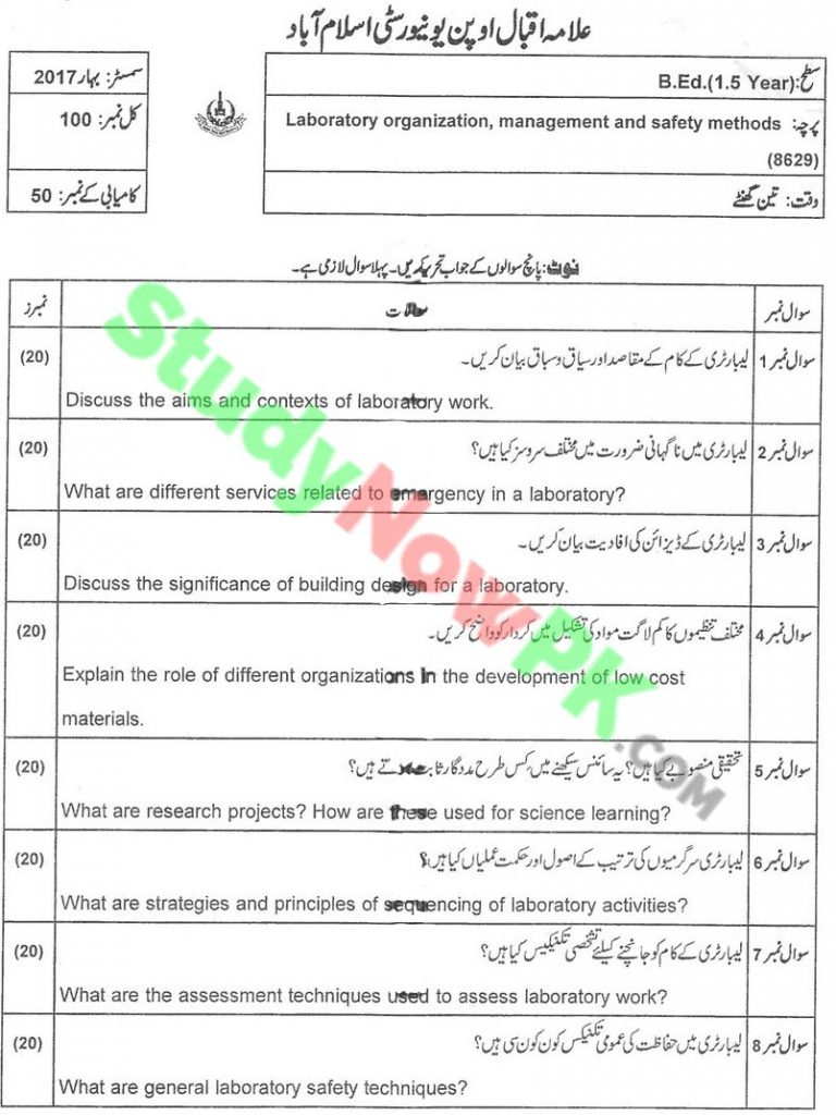 AIOU-BEd-Code-8629-Past-Papers-Spring-2017