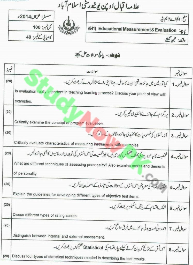 AIOU-MA Education DNFE-Code-841-Past-Papers-Autumn-2014