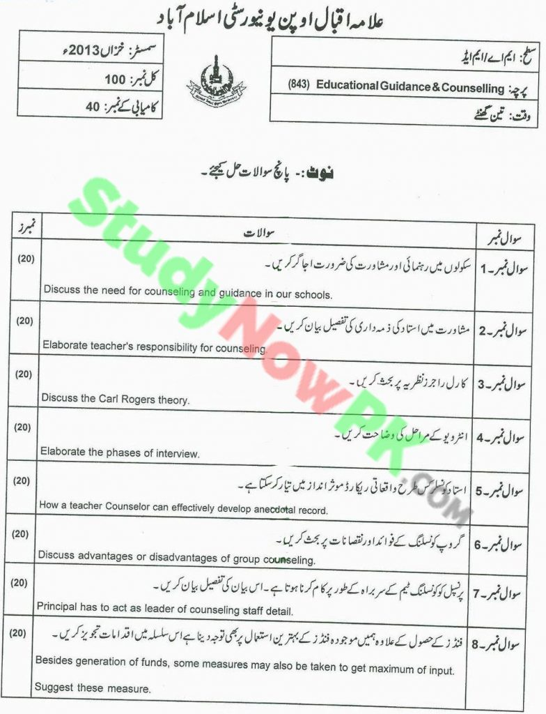 AIOU-MA Education DNFE-Code-843-Past-Papers-Autumn-2013