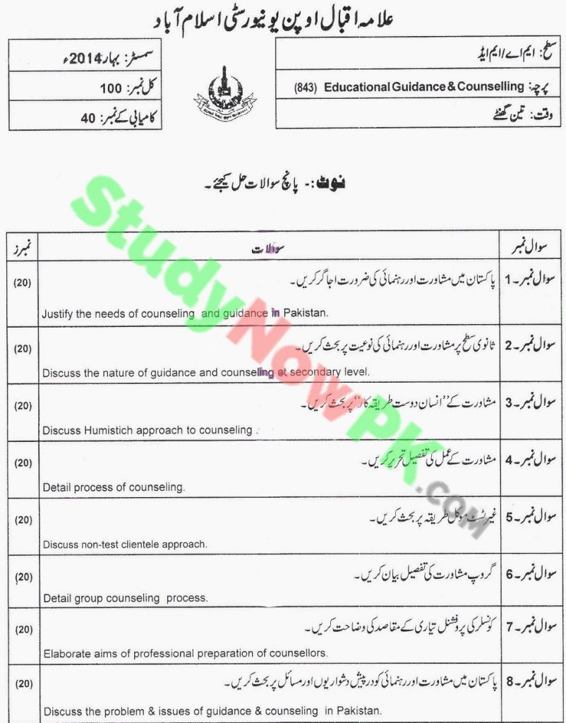 AIOU-MA Education DNFE-Code-843-Past-Papers-Spring-2014