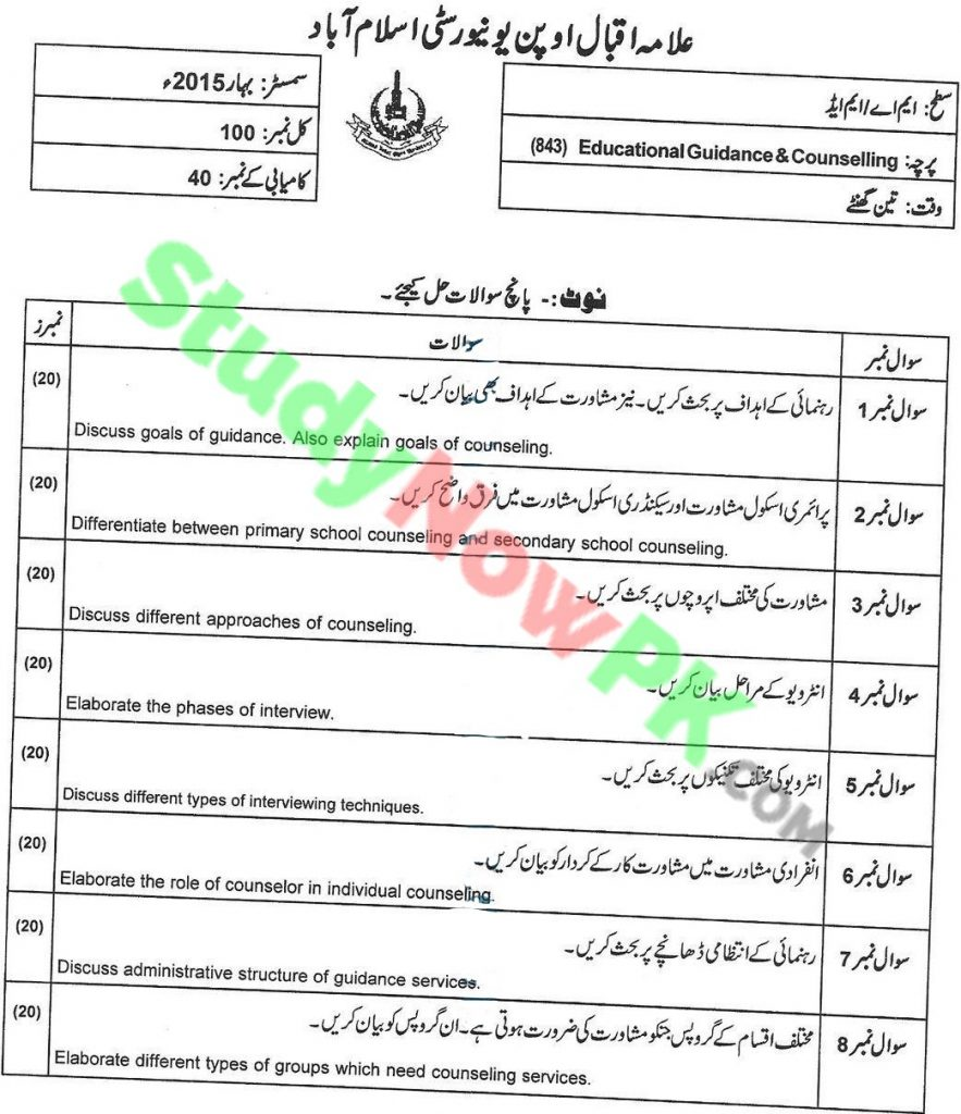 AIOU-MA Education DNFE-Code-843-Past-Papers-Spring-2015