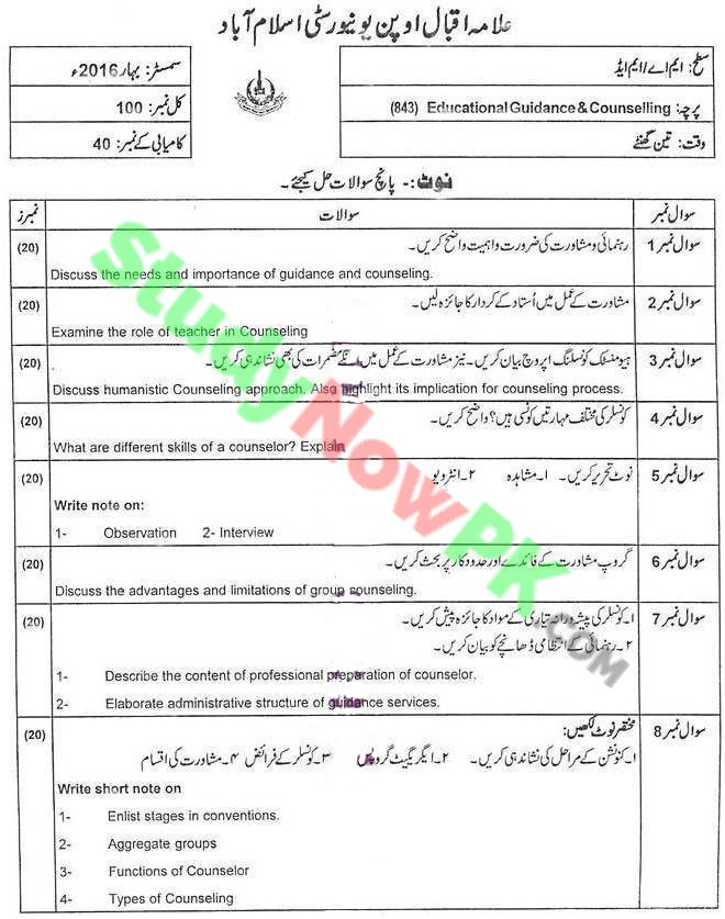 AIOU-MA Education DNFE-Code-843-Past-Papers-Spring-2016