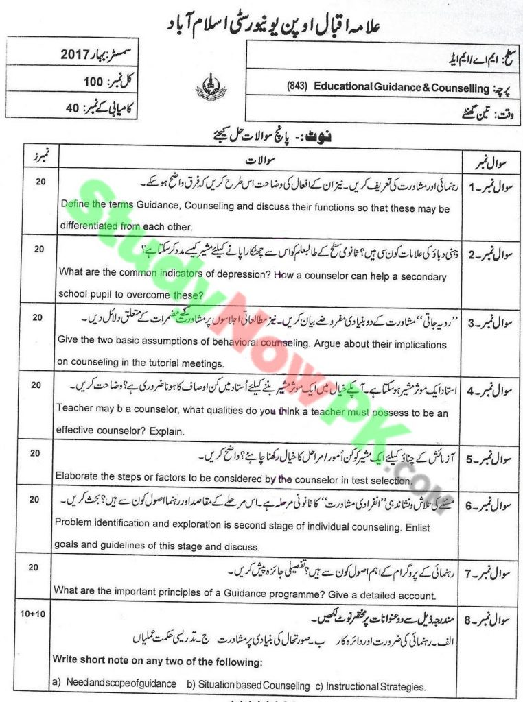 AIOU-MA Education DNFE-Code-843-Past-Papers-Spring-2017