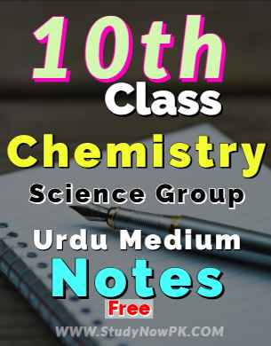 Download 10th Chemistry Notes Urdu Medium of All Chapter fi
