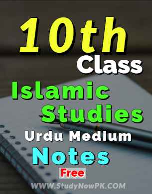 Download 10th Class Islamic Studies Notes Compulsory fi