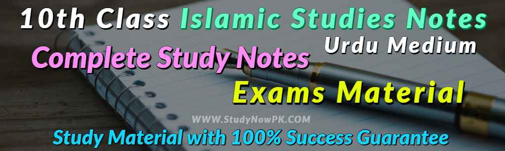 Download 10th Class Islamic Studies Notes Compulsory