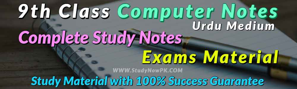 Download 9th Computer Notes Urdu Medium of All Chapters