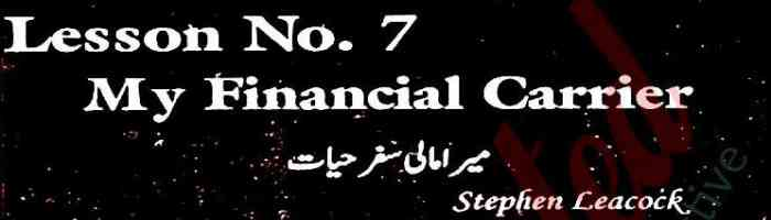 Download FSc Part 2 English Notes My Financial Career Notes