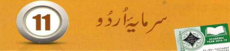 Urdu-Book-Inter-Part-1-cover