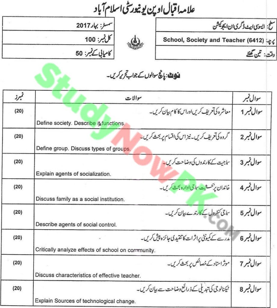 aiou-code-6412-BEd-Past-Papers-Spring-2017