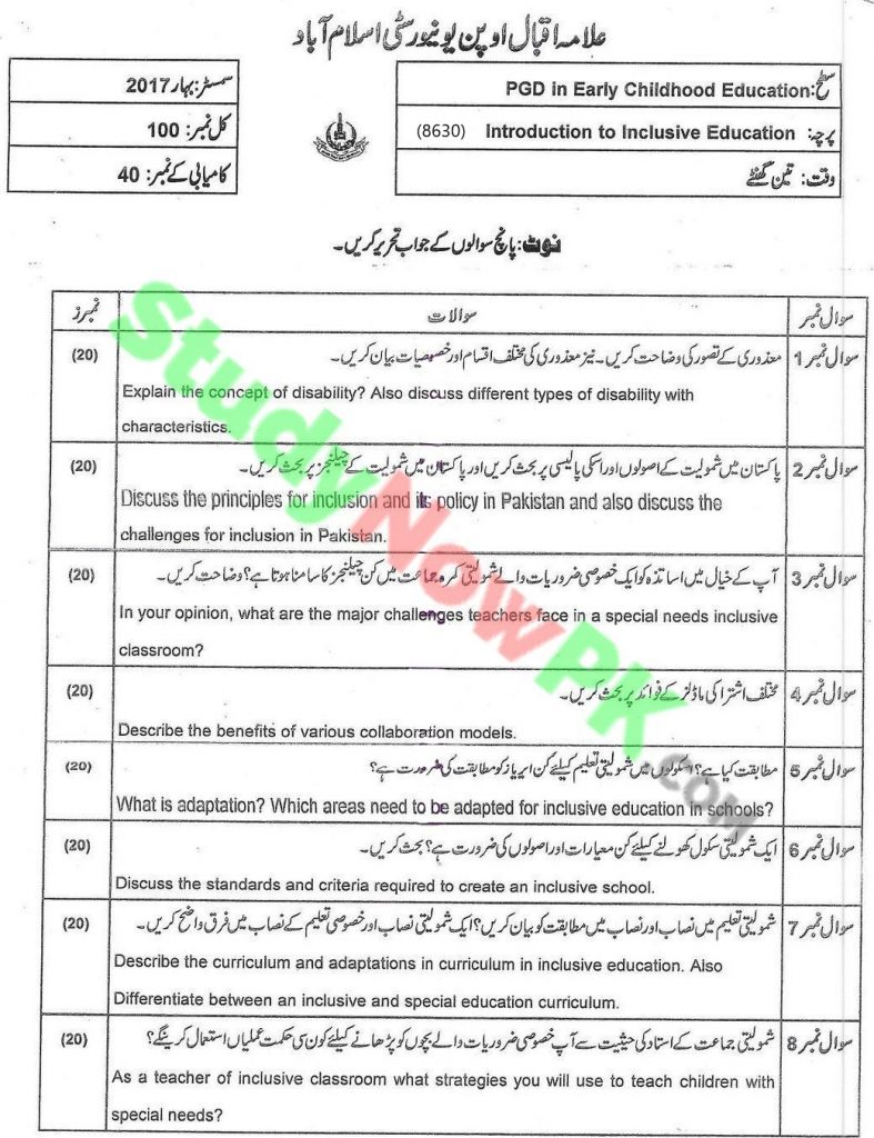aiou-code-8630-BEd-Past-Papers-Spring-2017