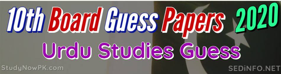 10th Urdu Guess Papers with Sure Success Latest